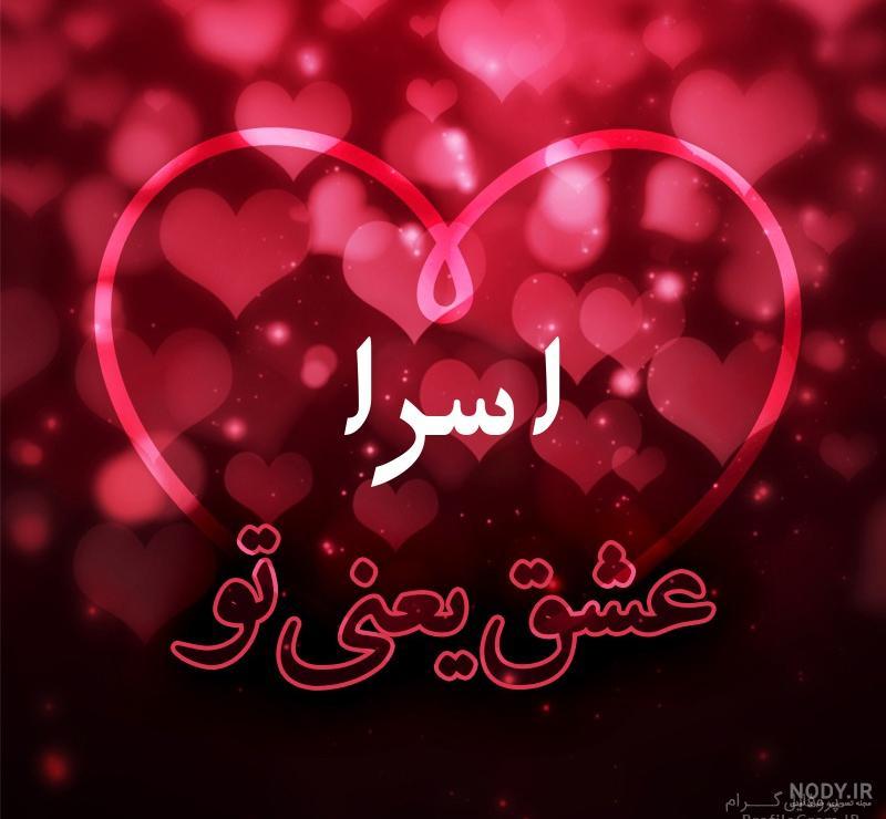 عکس نوشته در مورد اسرا