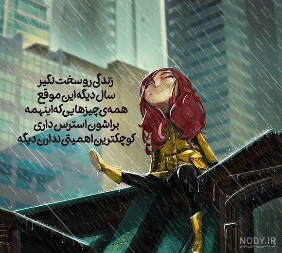 عکس نوشته های فانتزی بارانی