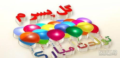 عکس نوشته پسرم محمد تولدت مبارک