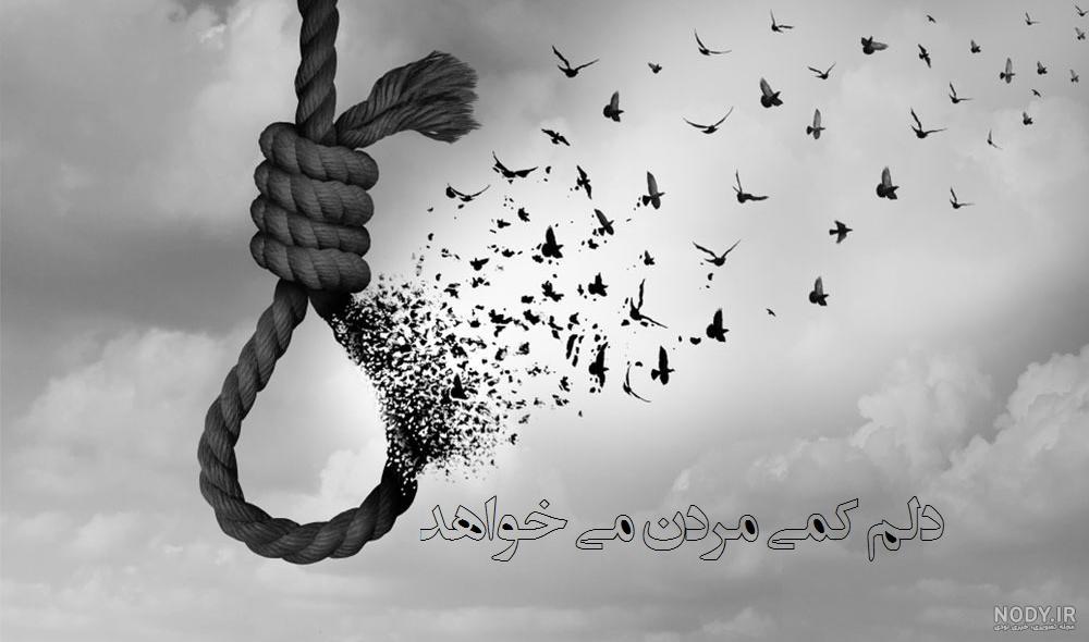 عکس غمگین بدون متن خودکشی