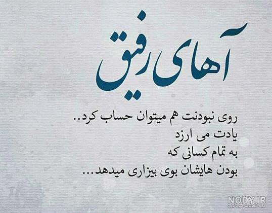 عکس نوشته رفیق راه دور