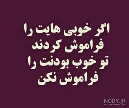 عکس نوشته رفیق یه نصیحت