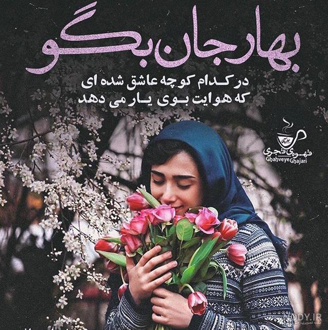 عکس نوشته گلهای بهاری
