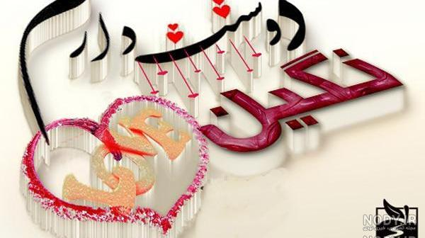 عکس نوشته اسم نگین و علی