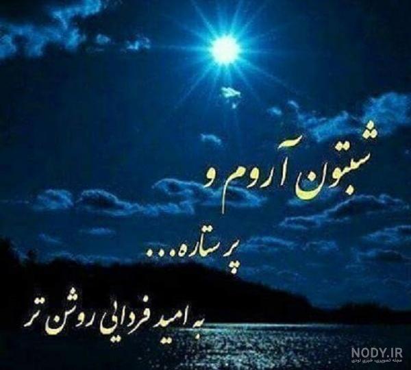 عکس شب بخیر برای وضعیت واتساپ