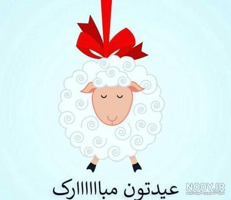 عید قربان فانتزی