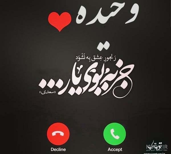 عکس نوشته وحیده و محمد