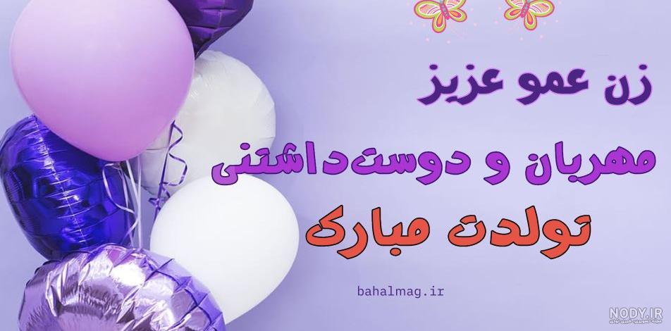 عکس نوشته تولدت مبارک زن عمو