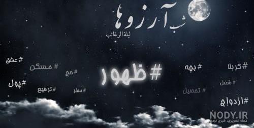 عکس شب آرزوها و امام زمان