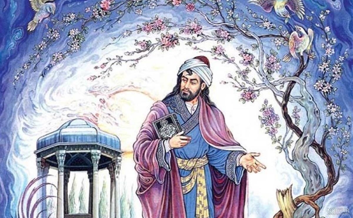 عکس طراحی حافظ شیرازی