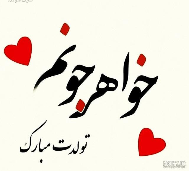 عکس نوشته تولدت مبارک خواهر