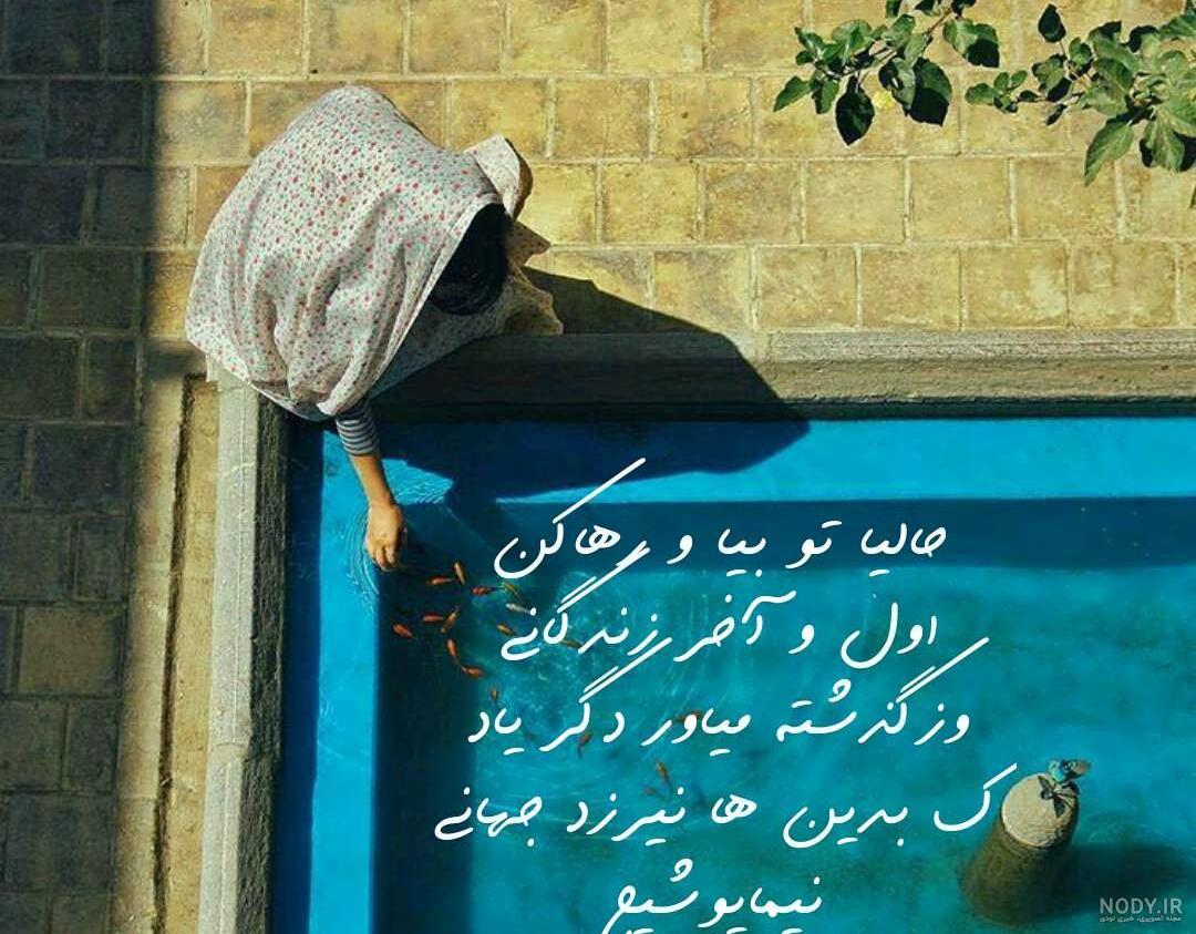 عکس نوشته شعرهای نیما یوشیج