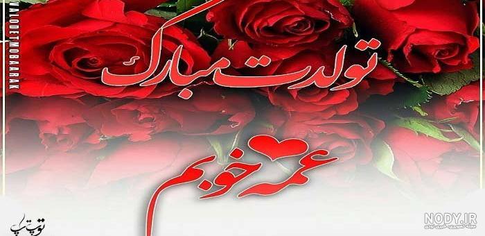 عکس نوشته عمه تولدت مبارک