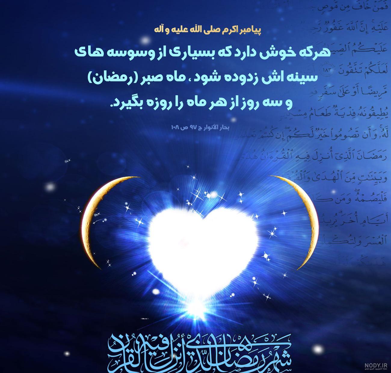 عکس حدیث ماه رمضان