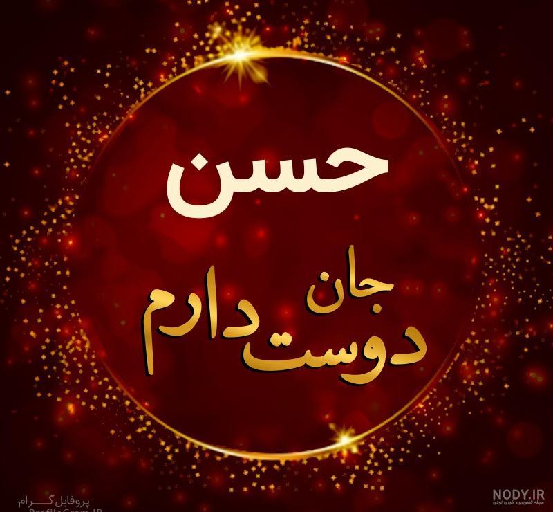 عکس نوشته حسن دوست دارم