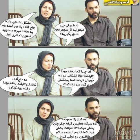 عکس طنز جدایی نادر از سیمین