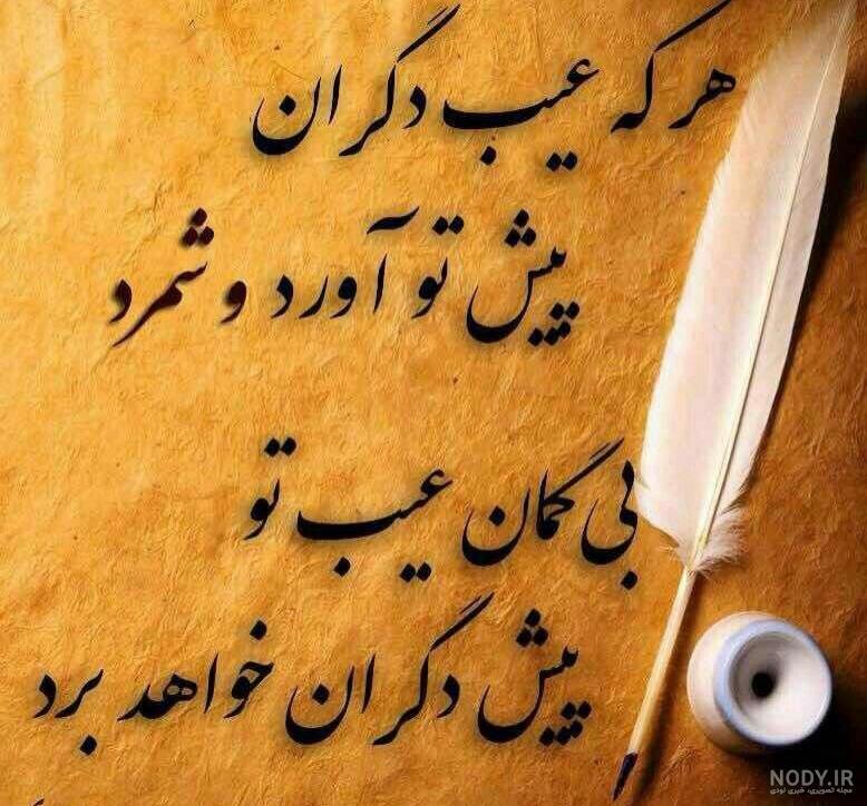 عکس شعر زیبا برای وضعیت واتساپ