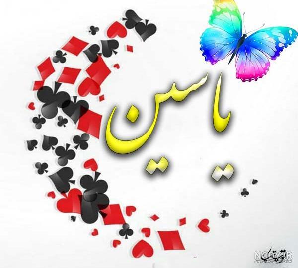 عکس نوشته جدید اسم یاسین