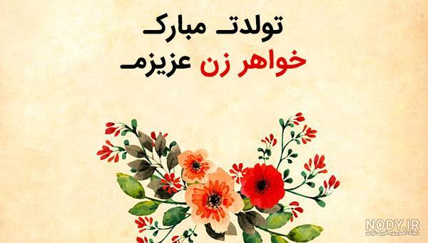 عکس نوشته خواهر خانم