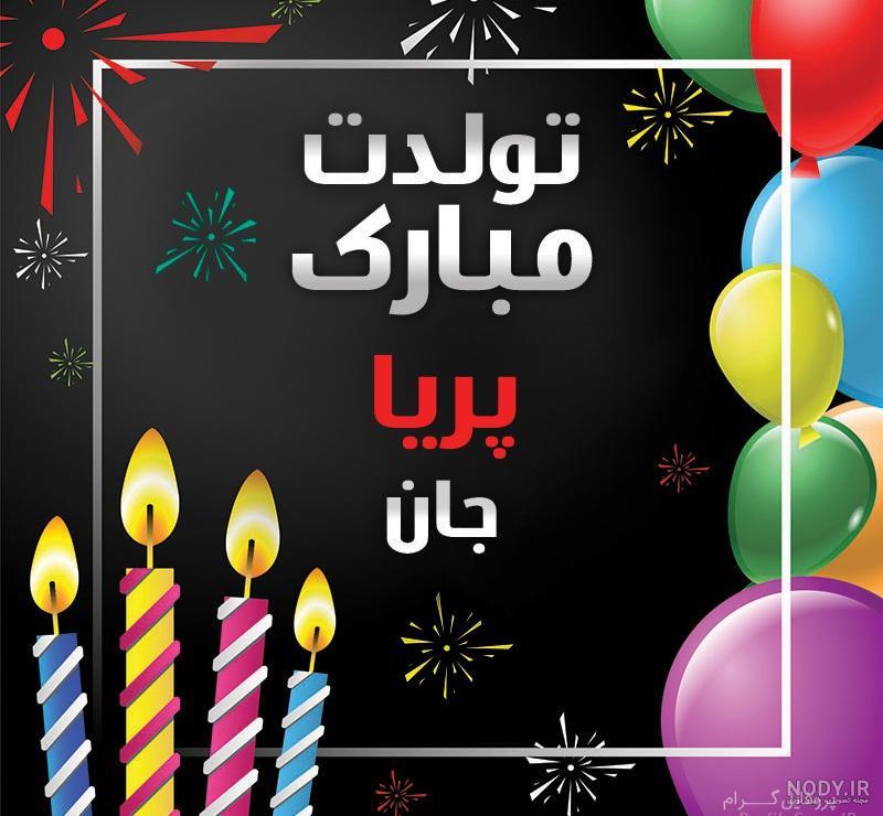 عکس نوشته پریا تولدت مبارک
