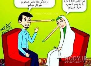عکس خنده دار زناشویی