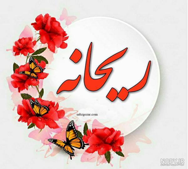 عکس نوشته اسمی ریحانه
