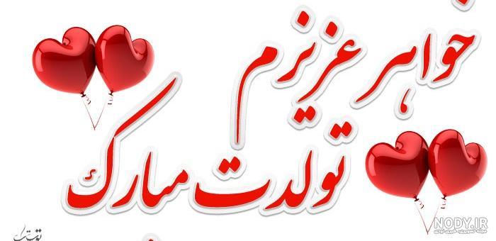 عکس نوشته خواهر عزیزم تولدت مبارک
