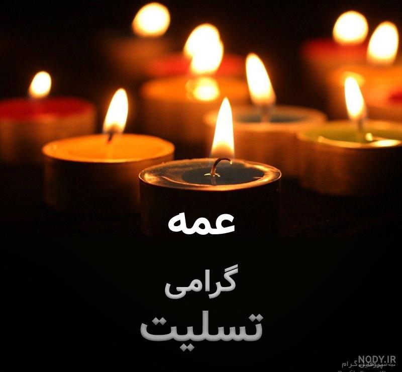 عکس نوشته عمه تسلیت