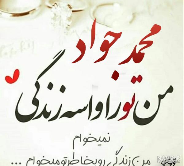 عکس نوشته محمدجواد برای پروفایل