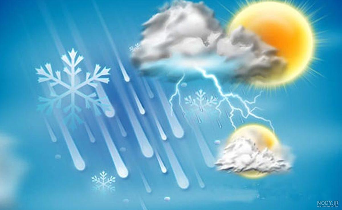 عکس وضعیت آب و هوایی