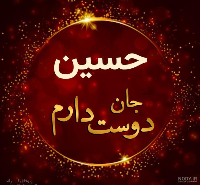 عکس نوشته دوست دارم حسین