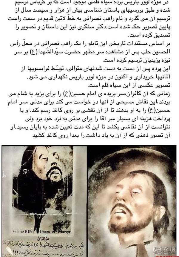 عکس از امام حسین واقعی