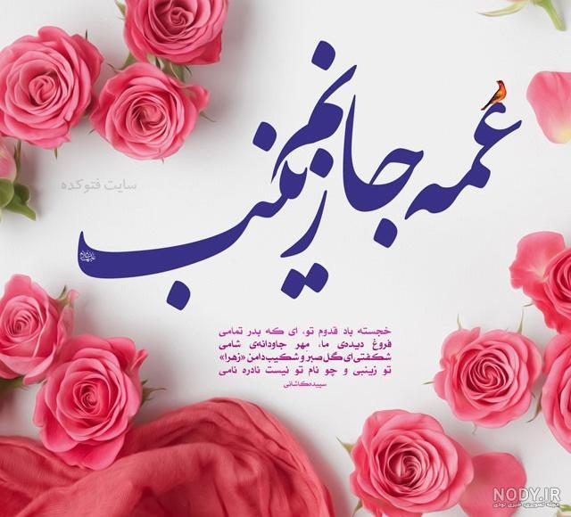 عکس نوشته تولد حضرت زینب کبری