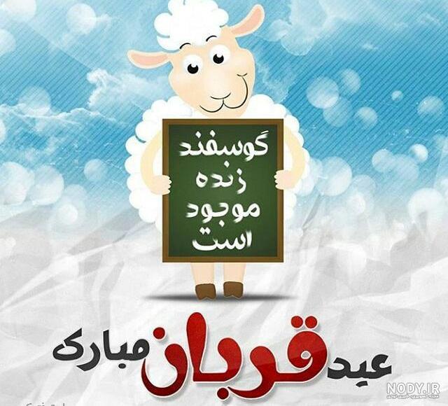 عکس نوشته ی عید قربان