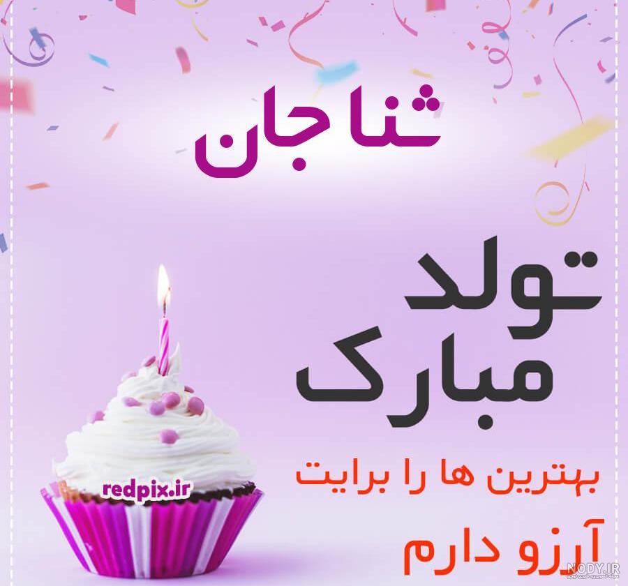 عکس کیک ثنا جان تولدت مبارک