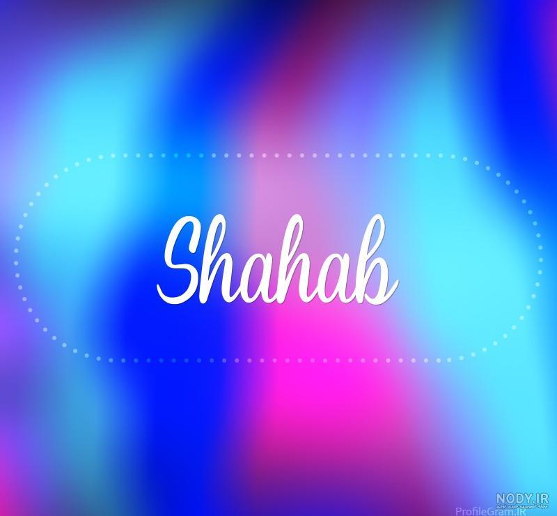 عکس نوشته اسم شهاب به انگلیسی