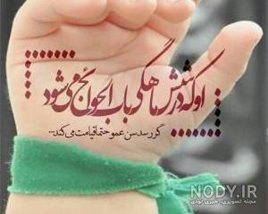 عکس نوشته یا حضرت علی اصغر