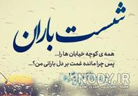 عکس نوشته ی باران