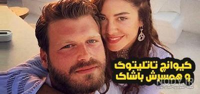 عکس جدید کیوانچ تاتلیتوگ و همسرش