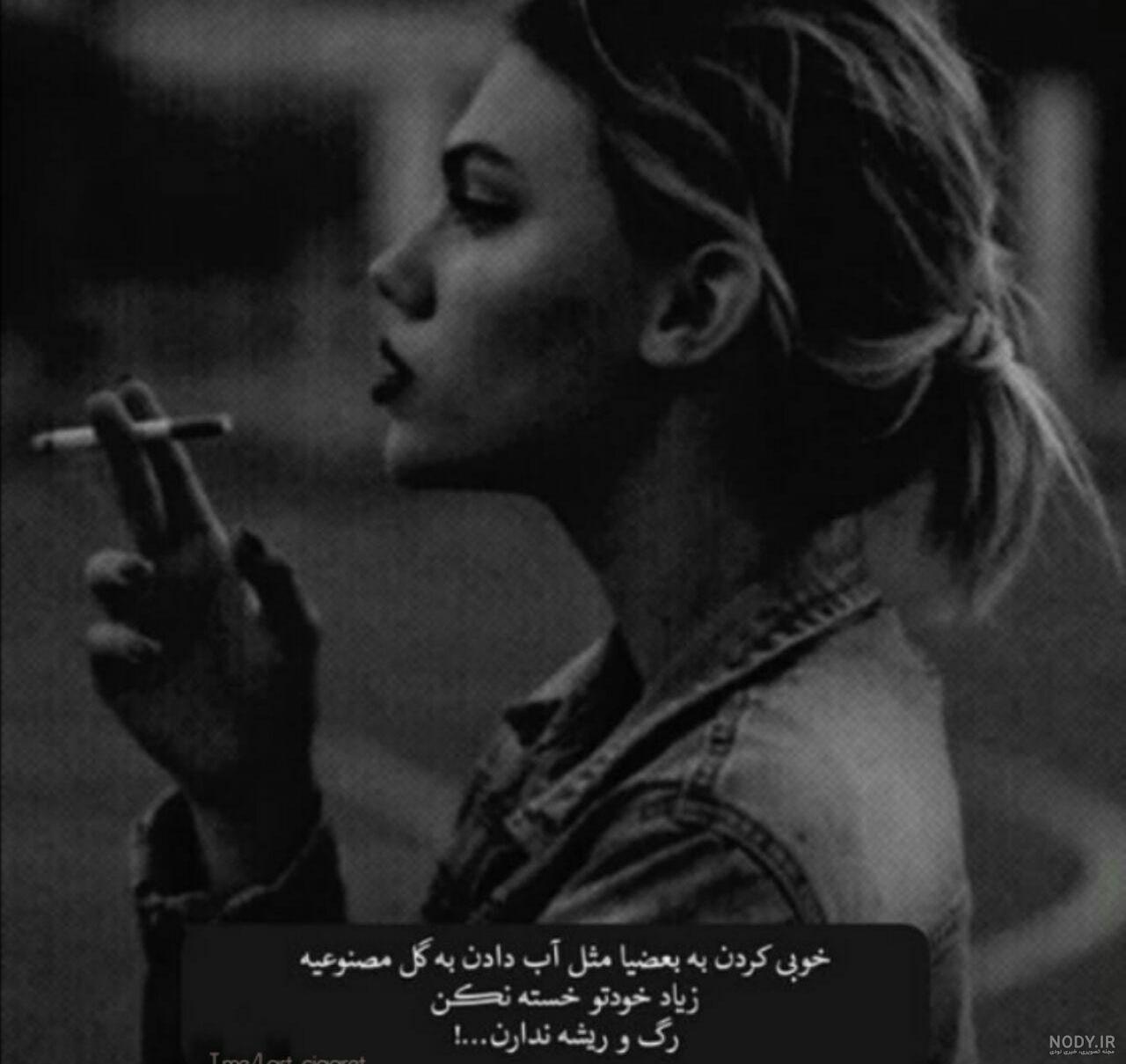 عکس غمگین سیگار
