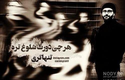 عکس نوشته شاهین نجفی