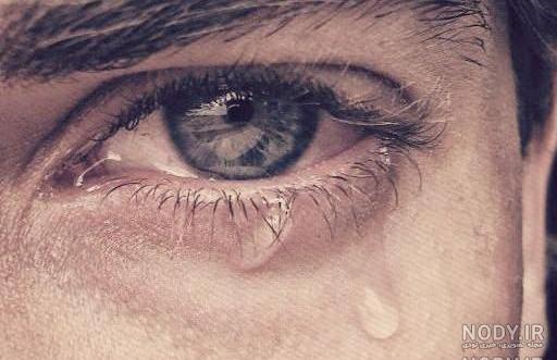 تصاویر چشم گریان مرد
