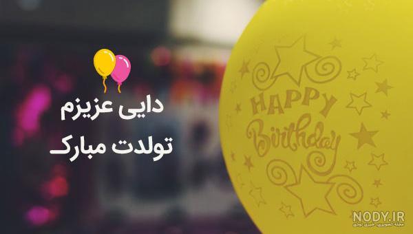 عکس نوشته دایی گلم تولدت مبارک