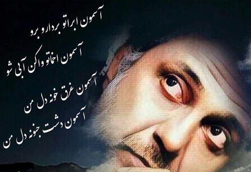 عکس نوشته شعر داریوش اقبالی