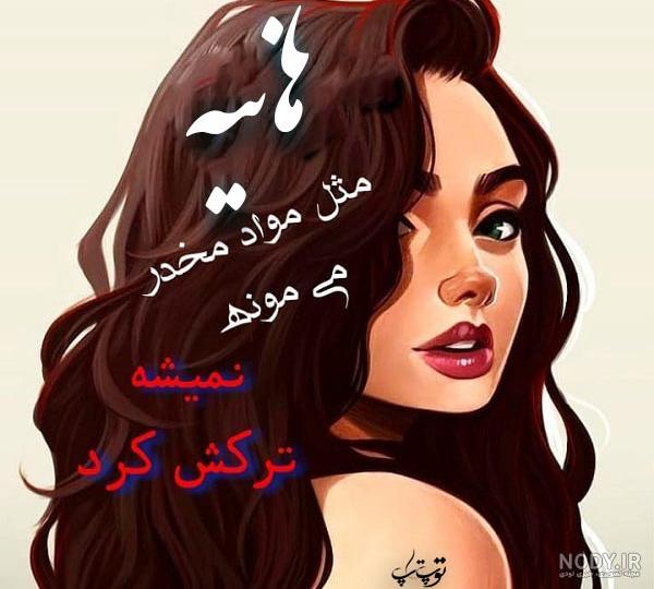 عکس نوشته ه مثل هانیه