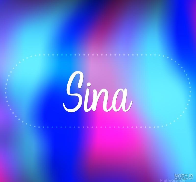 عکس نوشته اسم سینا به انگلیسی