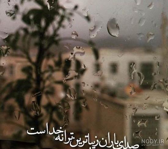عکس نوشته خاص باران