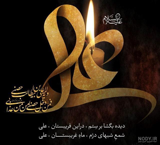 عکس نوشته شهادت حضرت علی جدید