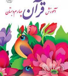 عکس کتاب قرآن چهارم دبستان