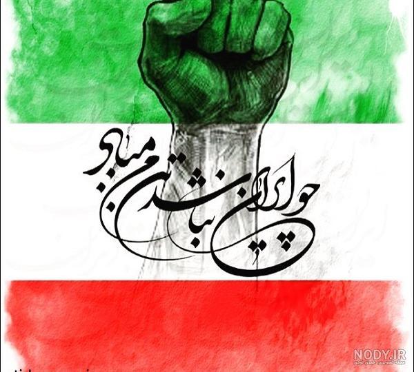 عکس ایران من